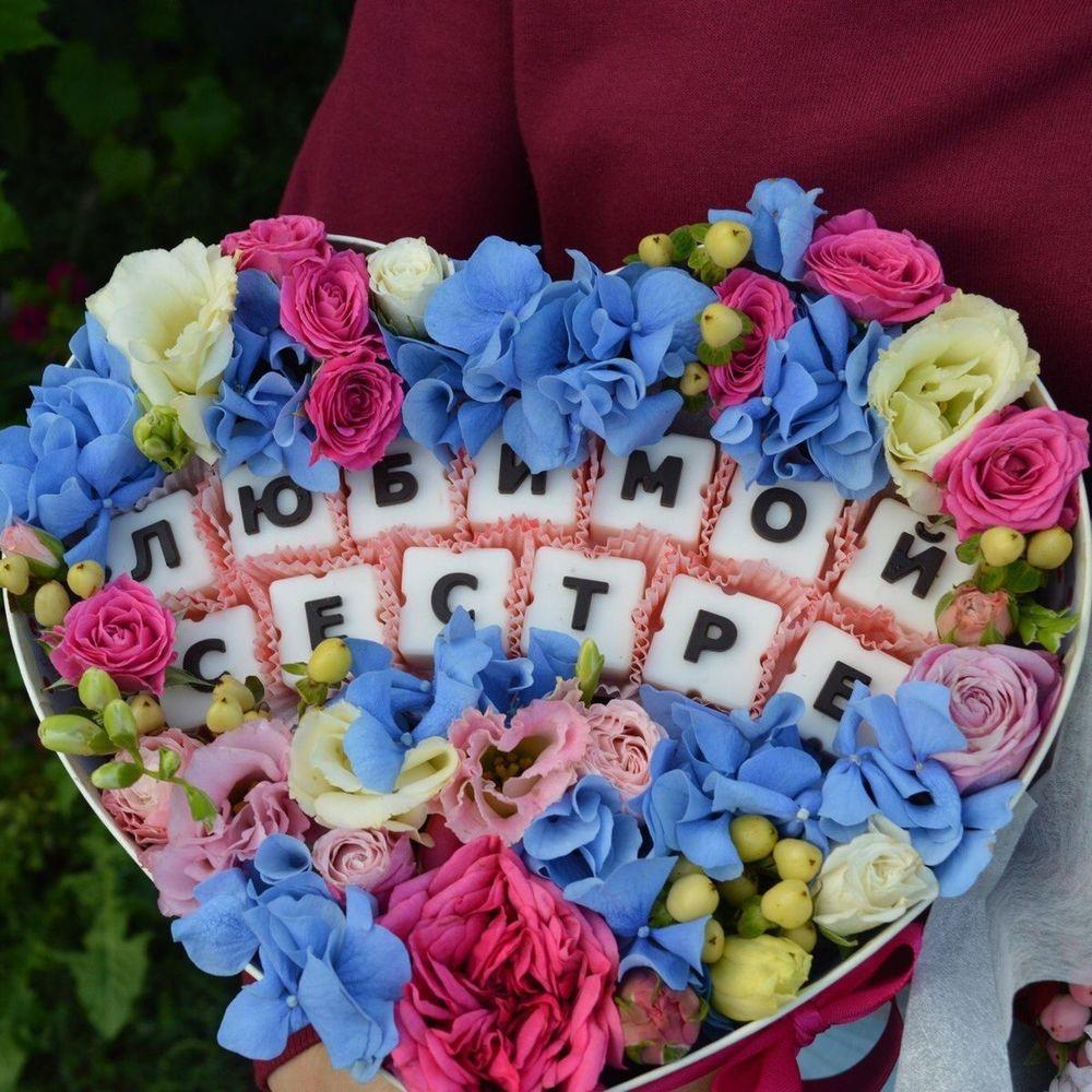 Цветы сестренке картинки